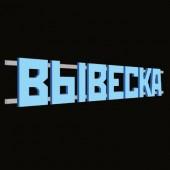 Рекламная вывеска, состоящая из объемных букв с лицевой подсветкой